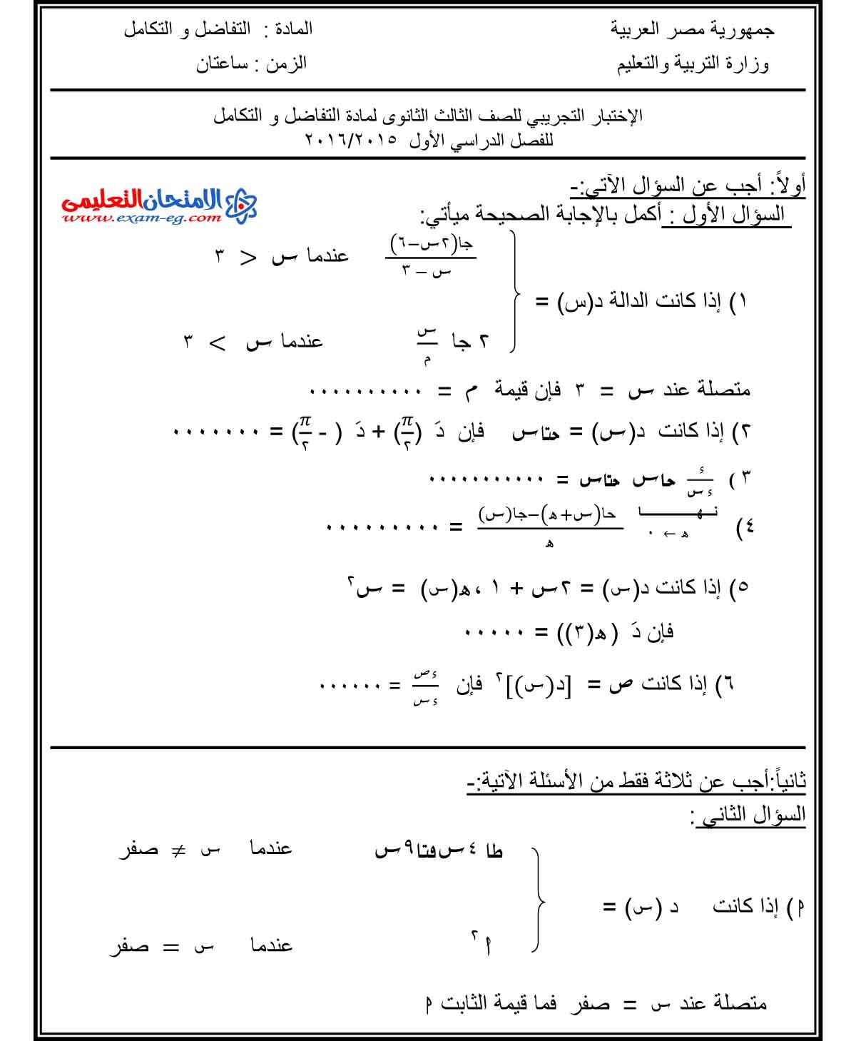 تفاضل وتكامل 2 - الامتحان التعليمى-1