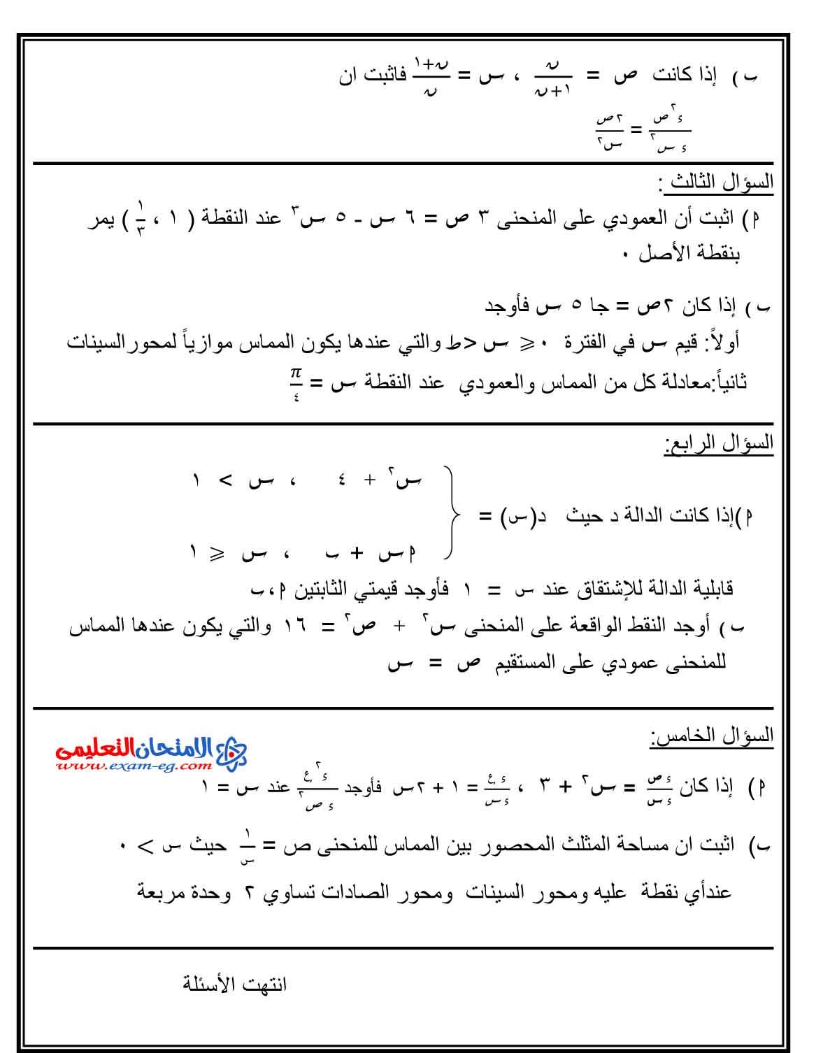 تفاضل وتكامل 2 - الامتحان التعليمى-2