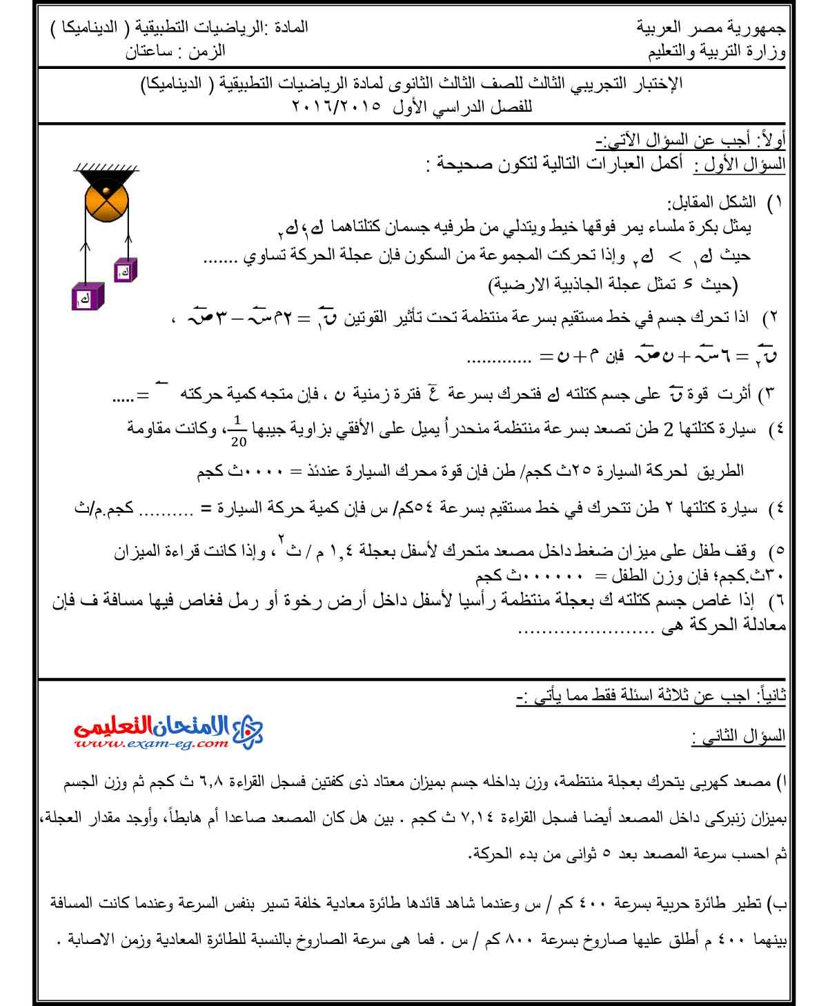 تفاضل وتكامل 3 - الامتحان التعليمى-1