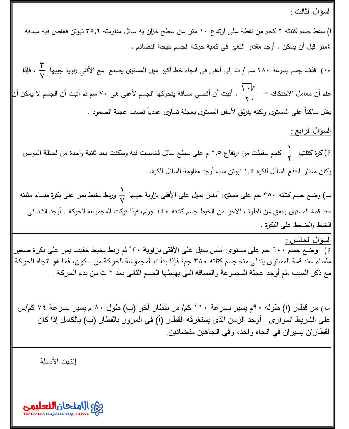 تفاضل وتكامل 3 - الامتحان التعليمى-2