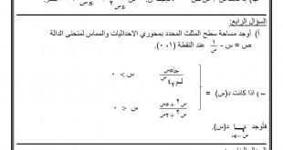 تفاضل وتكامل 4 - الامتحان التعليمى-2