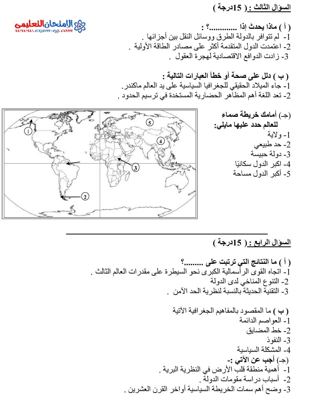 جغرافيا 1 - مدرسة اون لاين-3