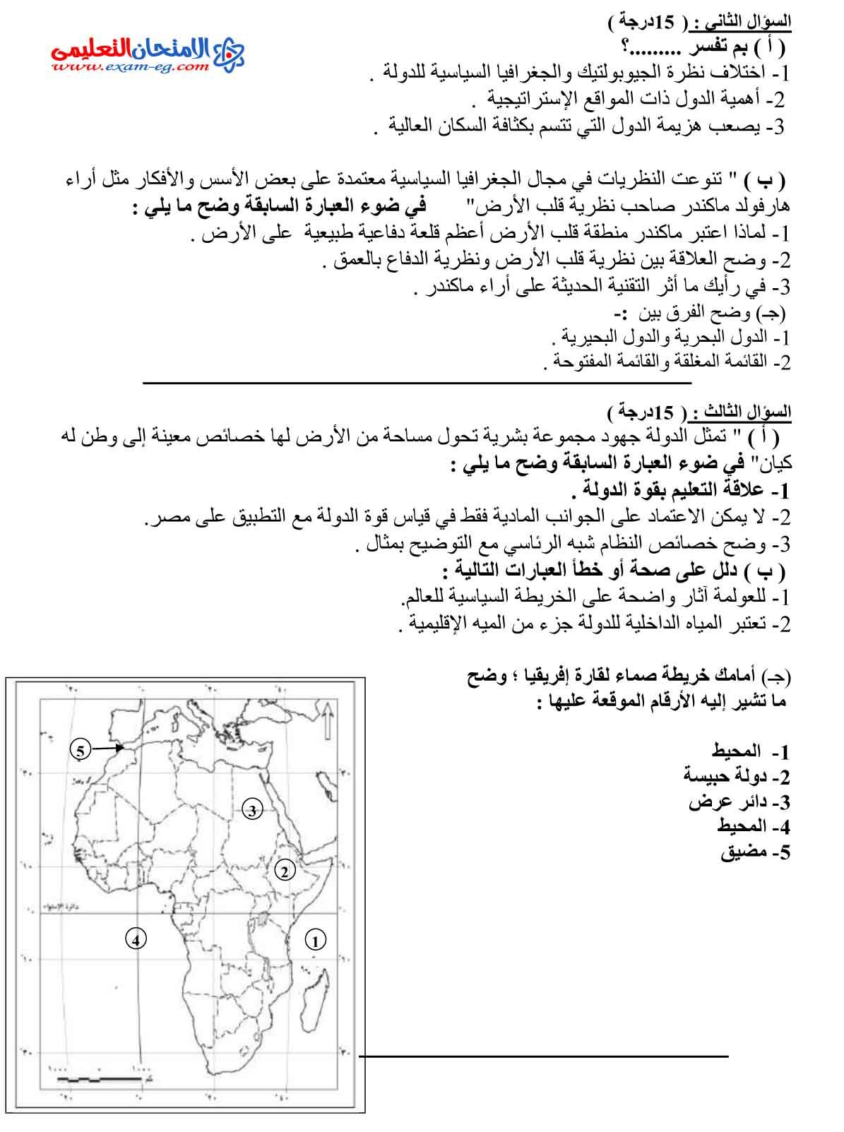 جغرافيا 4 - مدرسة اون لاين-2