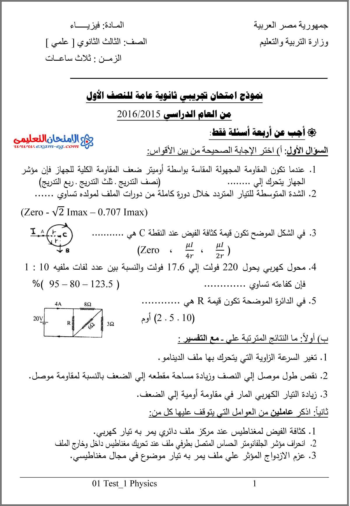 فيزياء 1 - مدرسة اون لاين-1