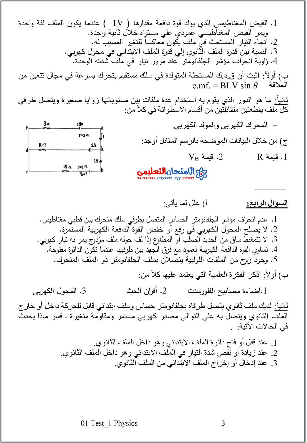 فيزياء 1 - مدرسة اون لاين-3