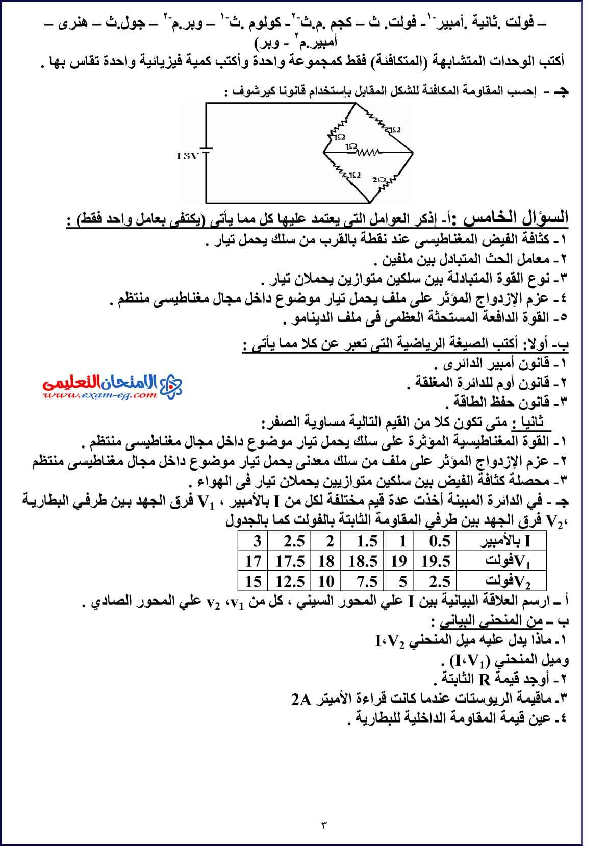 فيزياء 2 - مدرسة اون لاين-3