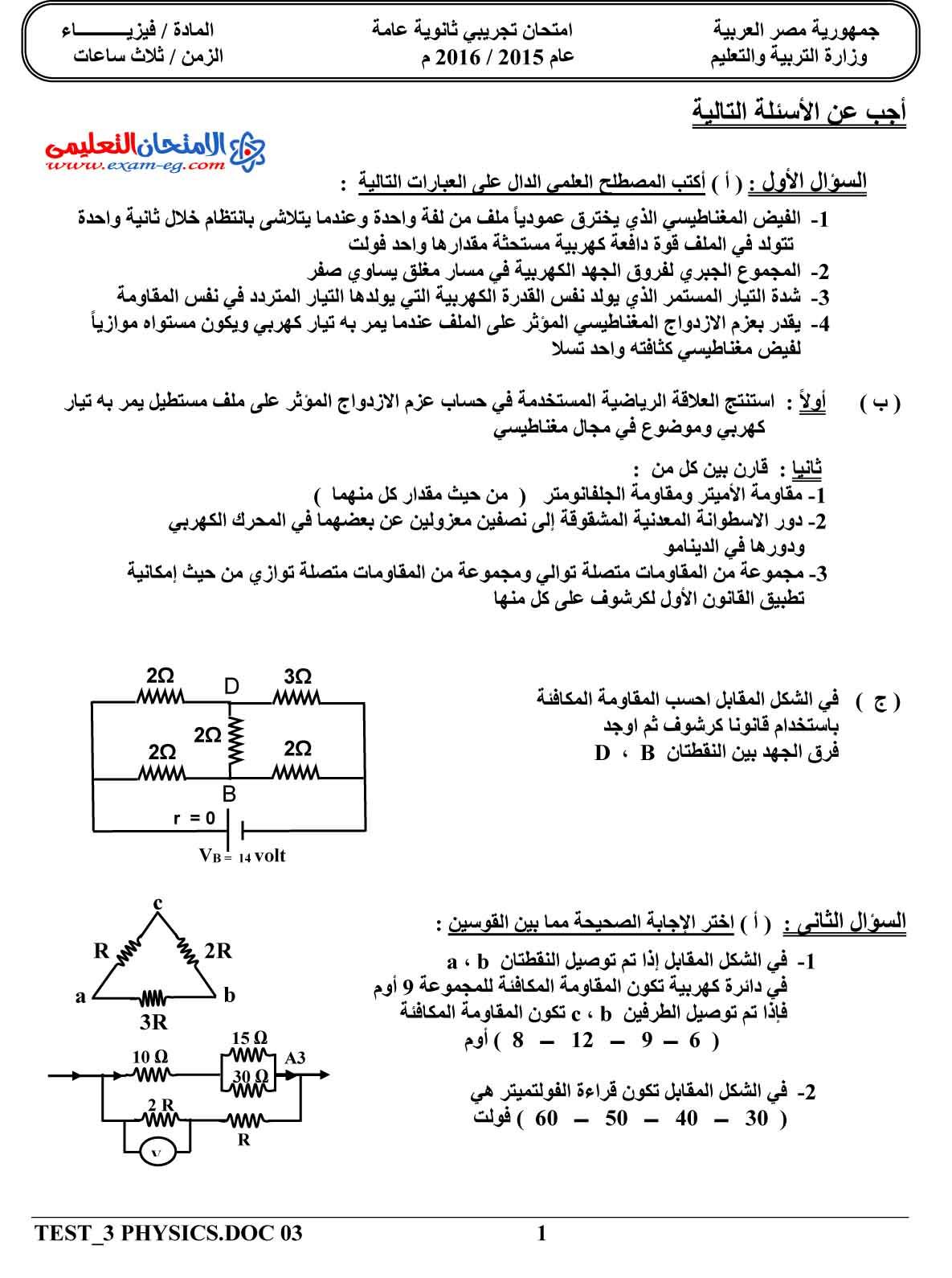 فيزياء 3 - مدرسة اون لاين-1