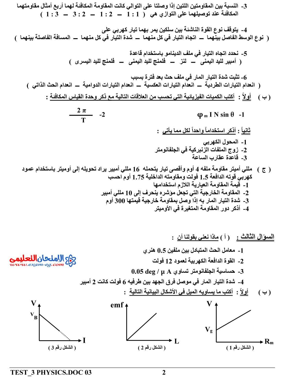 فيزياء 3 - مدرسة اون لاين-2