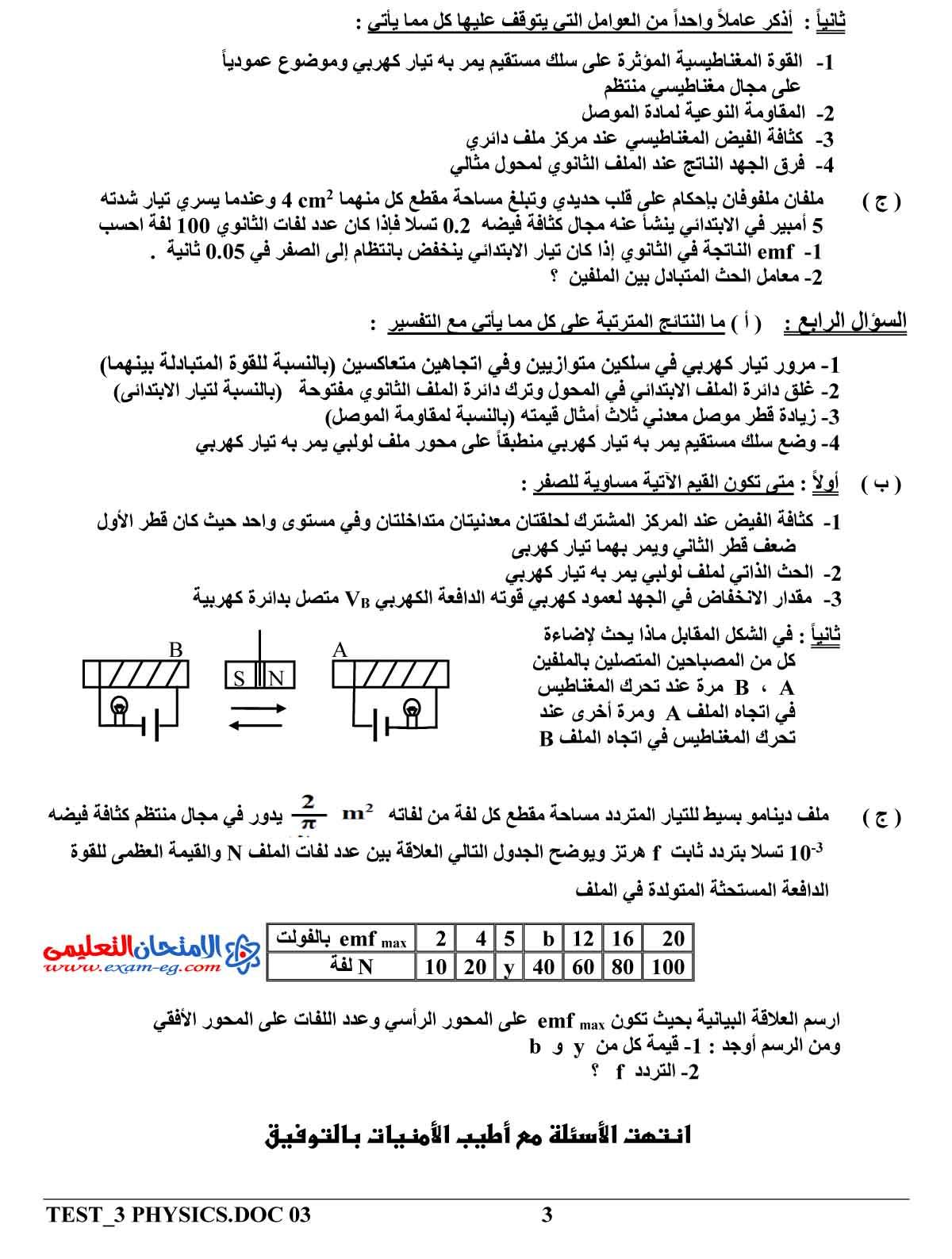 فيزياء 3 - مدرسة اون لاين-4