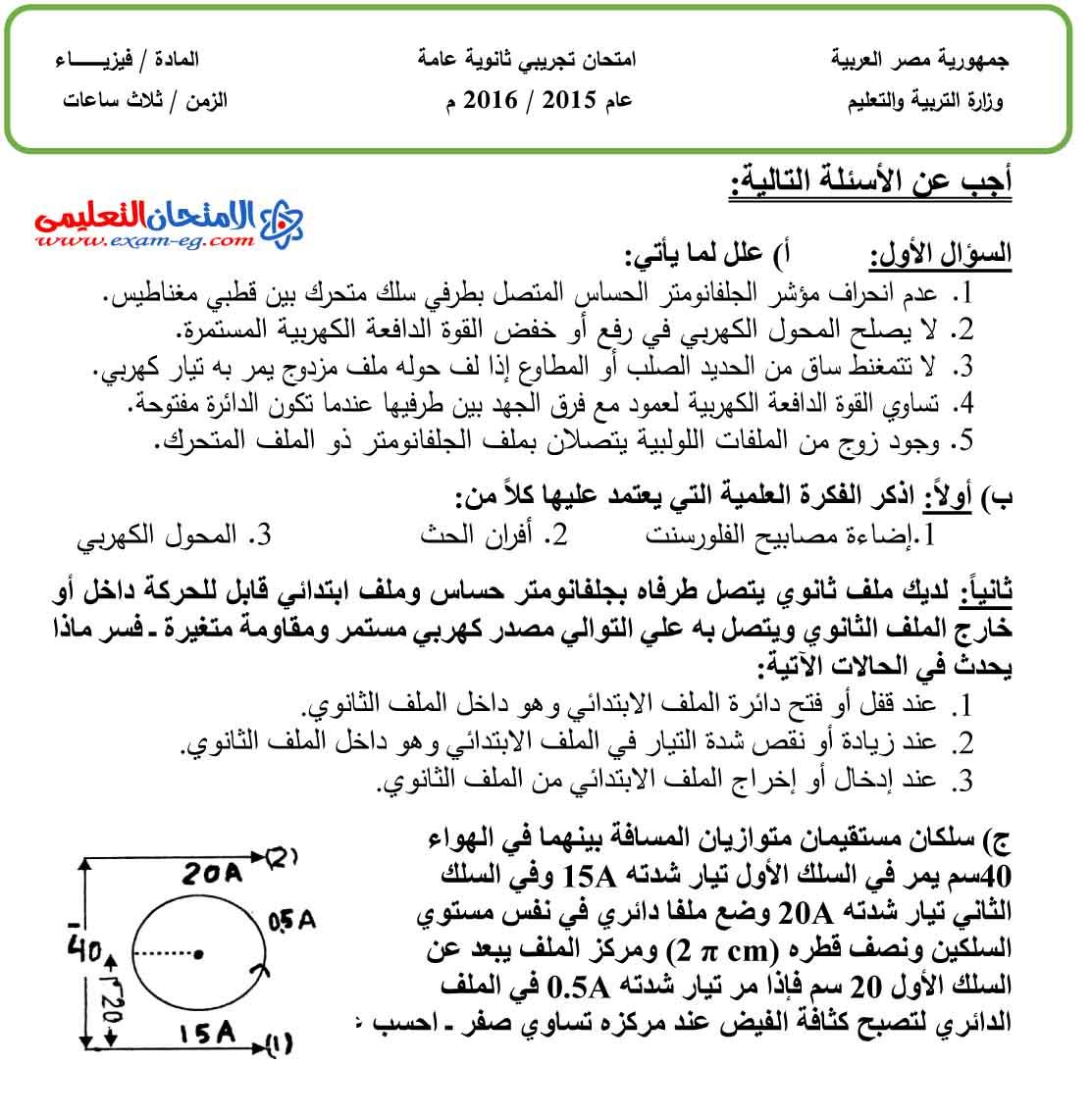 فيزياء 4 - مدرسة اون لاين-1