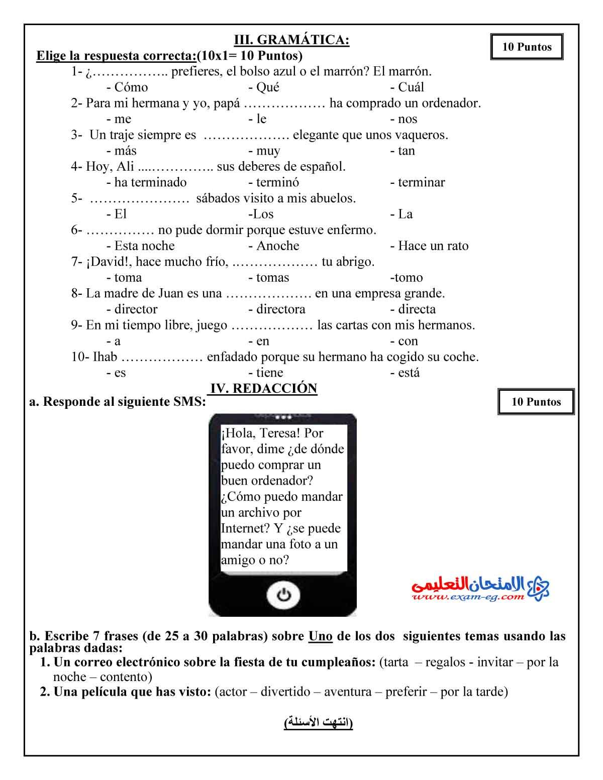 لغة اسبانية 1 - مدرسة اون لاين-3