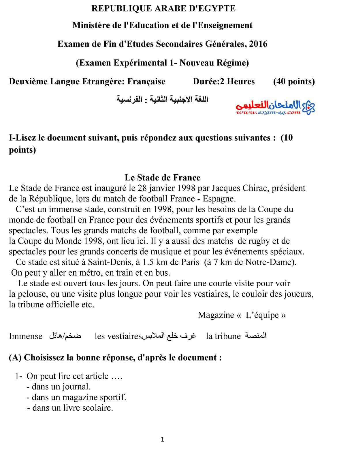 لغة فرنسية 1 - مدرسة اون لاين-1