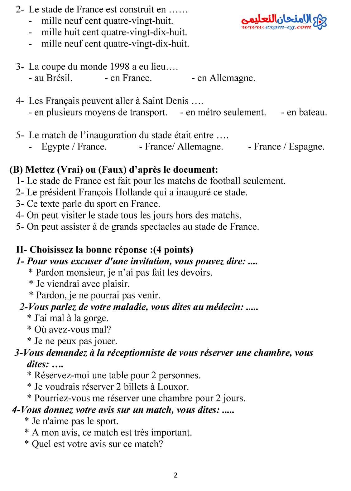 لغة فرنسية 1 - مدرسة اون لاين-2