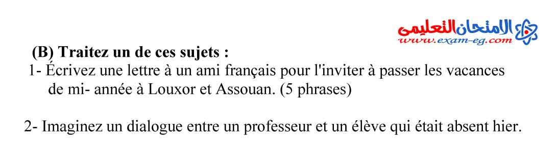 لغة فرنسية 1 - مدرسة اون لاين-4