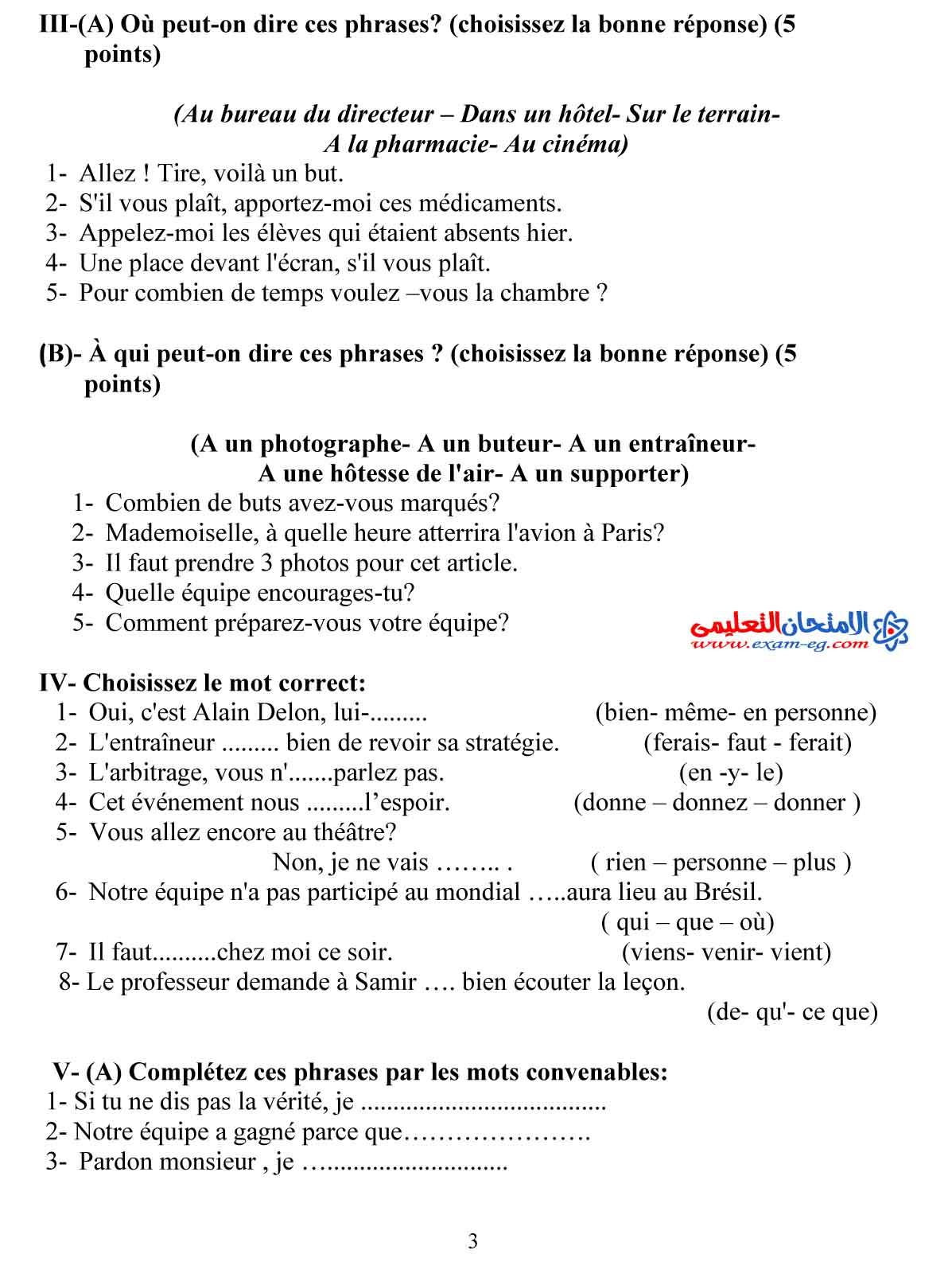 لغة فرنسية 2 - مدرسة اون لاين-3