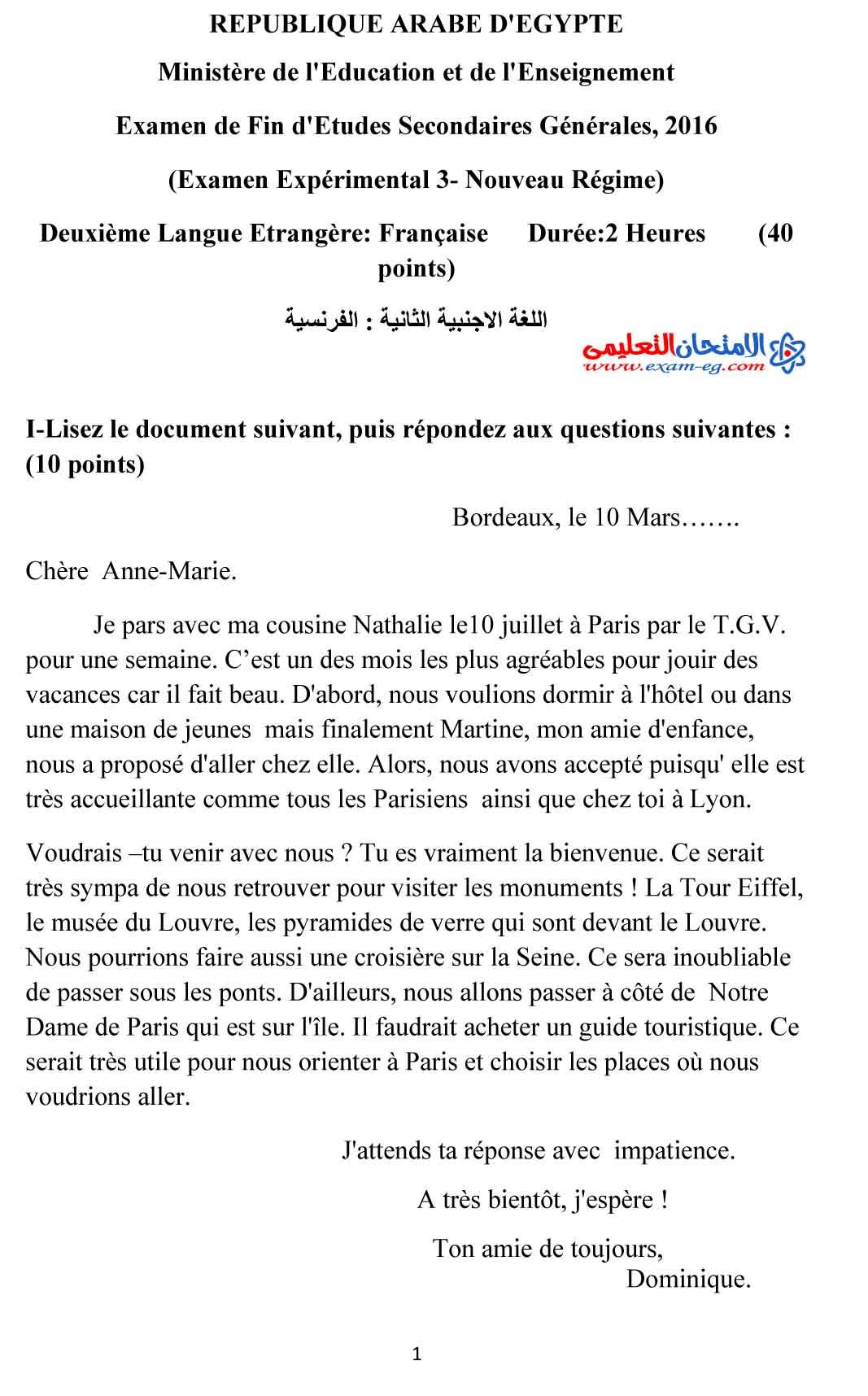 لغة فرنسية 3 - مدرسة اون لاين-1