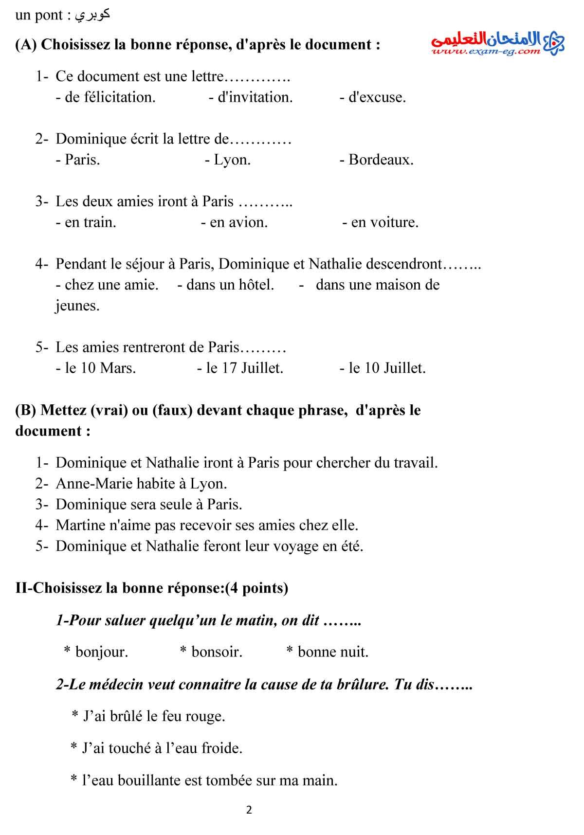 لغة فرنسية 3 - مدرسة اون لاين-2