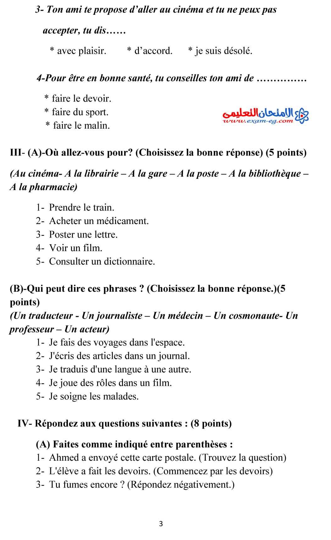 لغة فرنسية 3 - مدرسة اون لاين-3