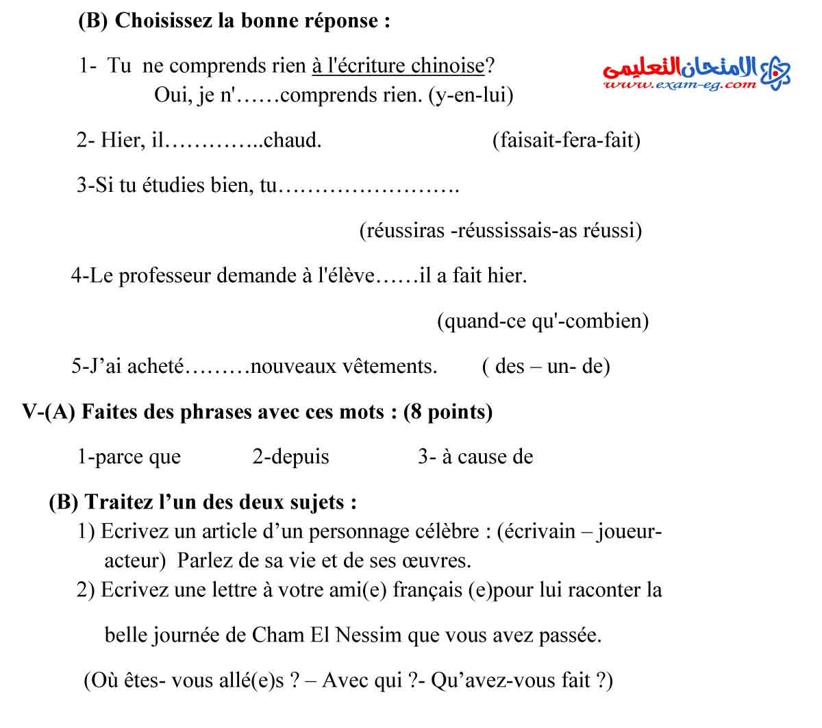 لغة فرنسية 3 - مدرسة اون لاين-4