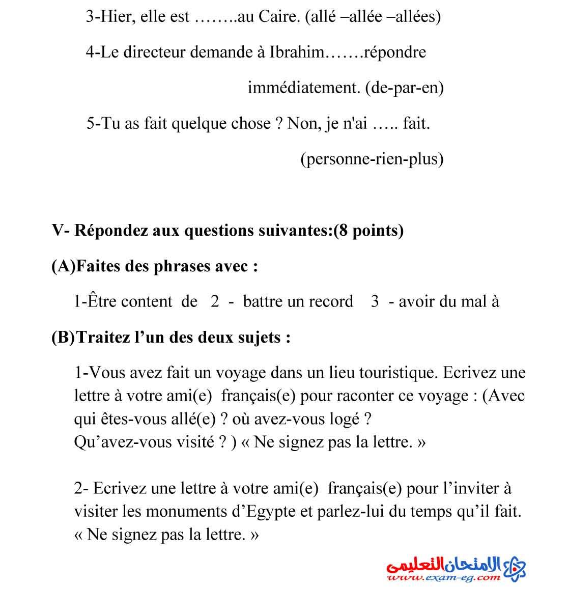 لغة فرنسية 4 - مدرسة اون لاين-4