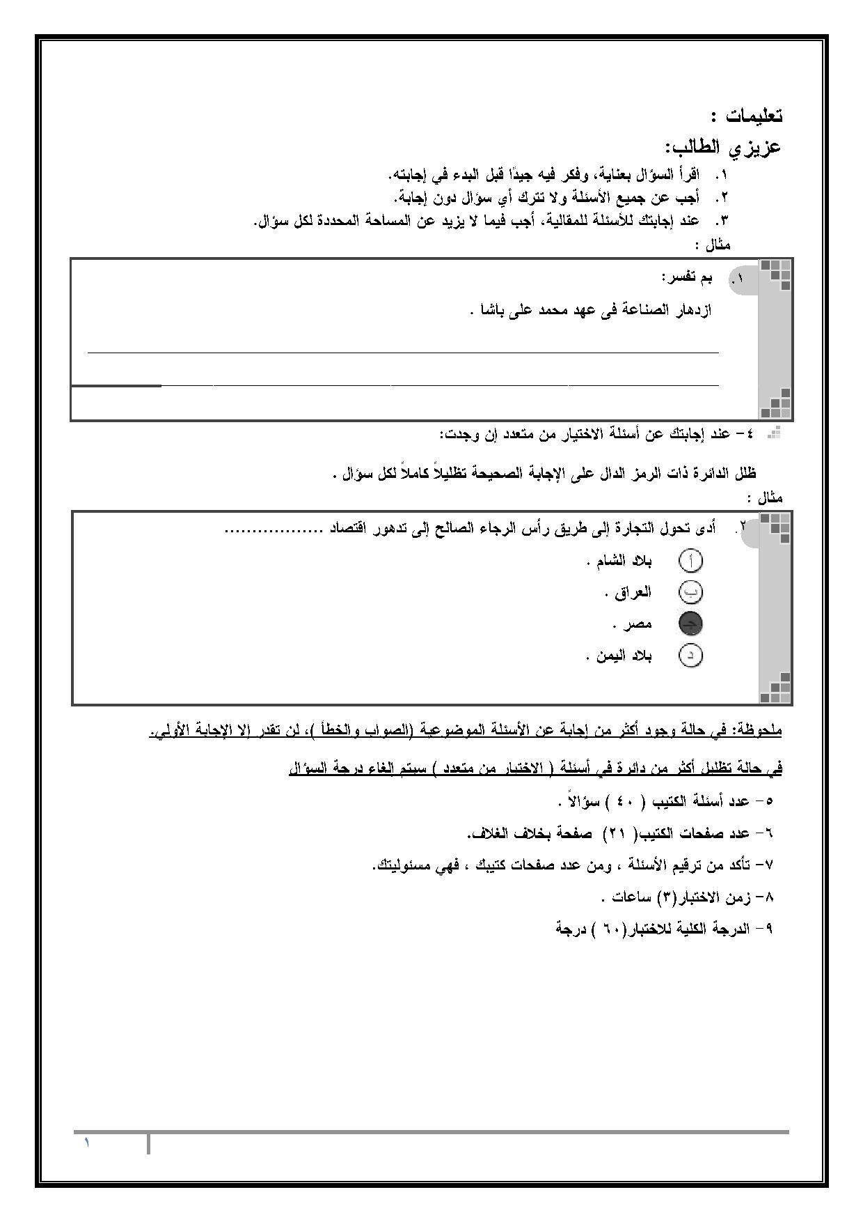 تحميل كتاب الكيمياء للصف الثالث الثانوى 2017 pdf