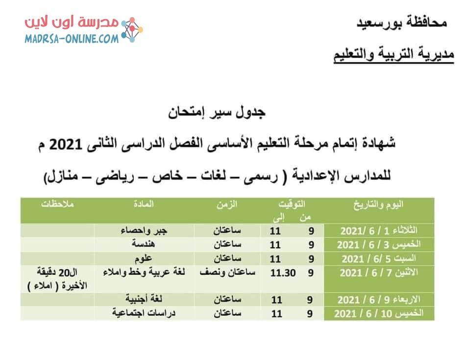 جدول الصف الثالث الاعدادى محافظة بور سعيد