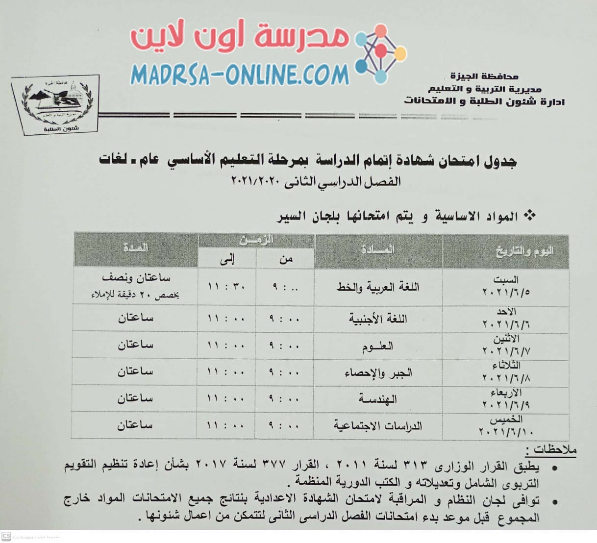 جدول الشهادة الاعدادية محافظة الجيزة