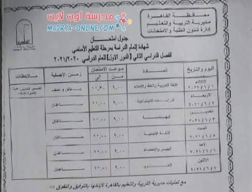 جدول الشهادة الاعدادية محافظة القاهرة 2