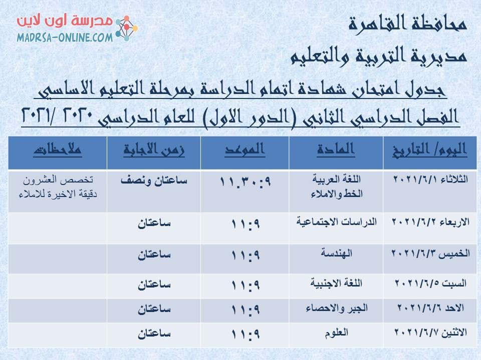 جدول الشهادة الاعدادية محافظة القاهرة