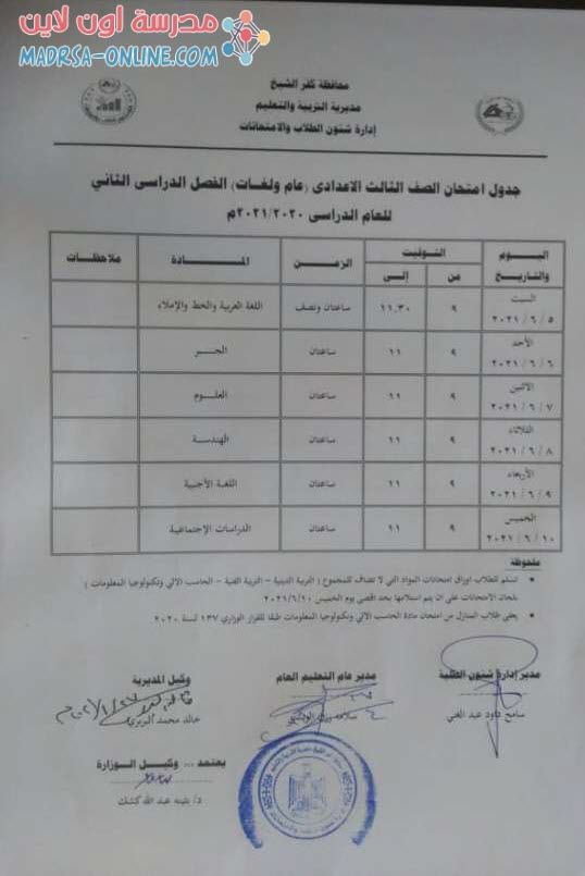 جدول الصف الثالث الاعدادى كفر الشيخ