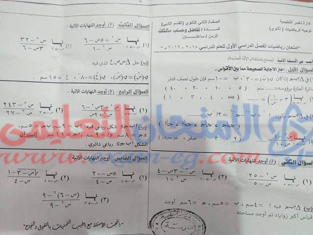 تفاضل وحساب مثلثات ادبى ناصر بنى سويف
