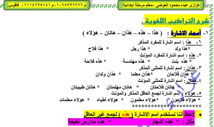 عربى اولى ابتدائى