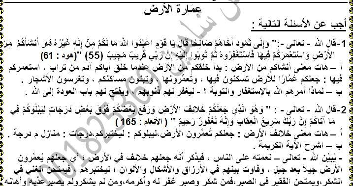 مذكرة تربية دينية للصف الثانى الاعدادى