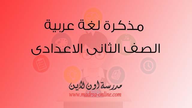 مذكرة لغة عربية تانية اعدادى