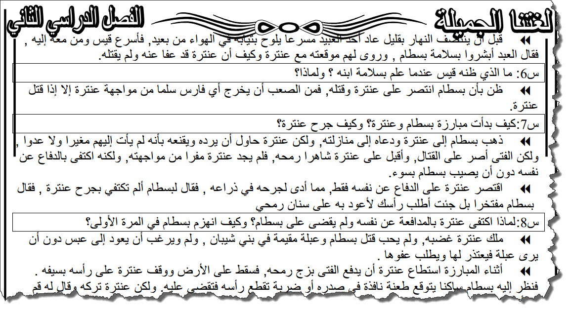 عربى اولى ثانوى