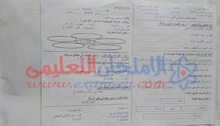 امتحان عربى تانية ابتدائى ابو المطامير