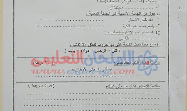 امتحان عربى تانية ابتدائى اسيوط