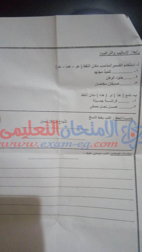 امتحان عربى تانية ابتدائى اكتوبر