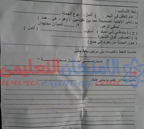 امتحان عربى تانية ابتدائى الاسكندرية شرق