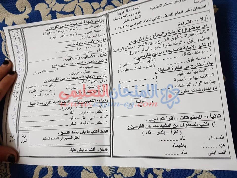 امتحان عربى تانية ابتدائى البساتين ودار السلام
