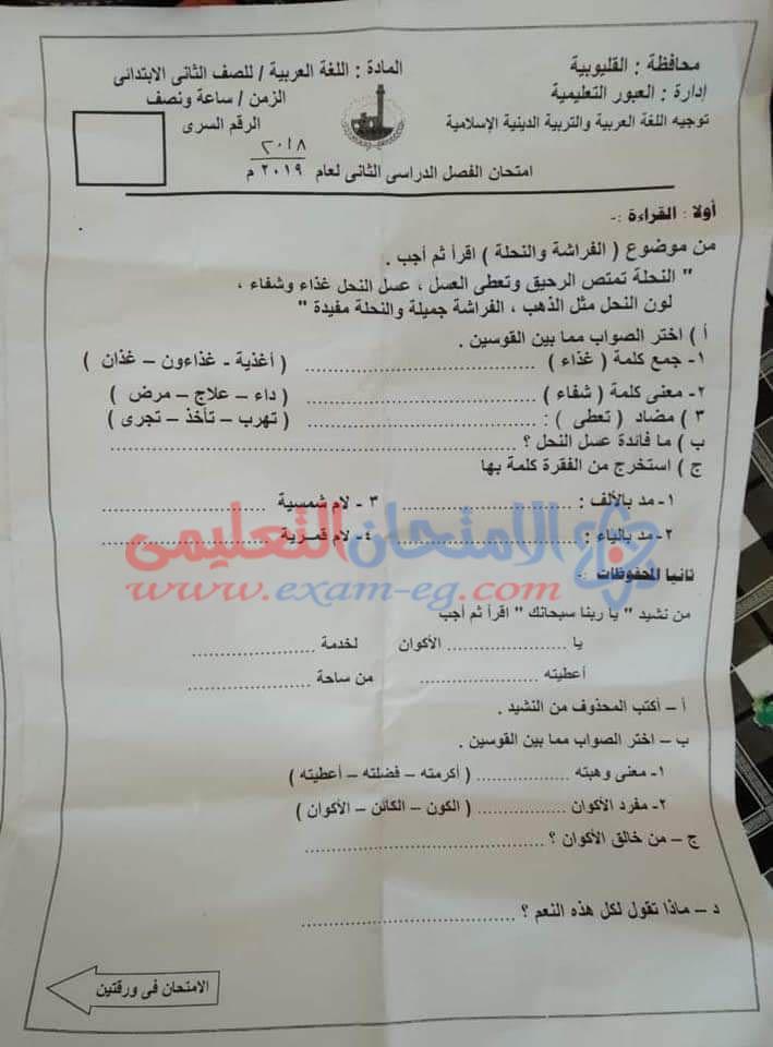 امتحان عربى تانية ابتدائى العبور