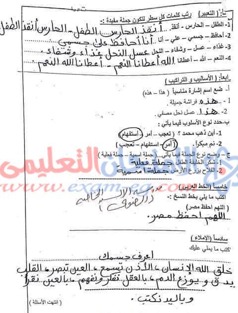 امتحان عربى تانية ابتدائى العجمى