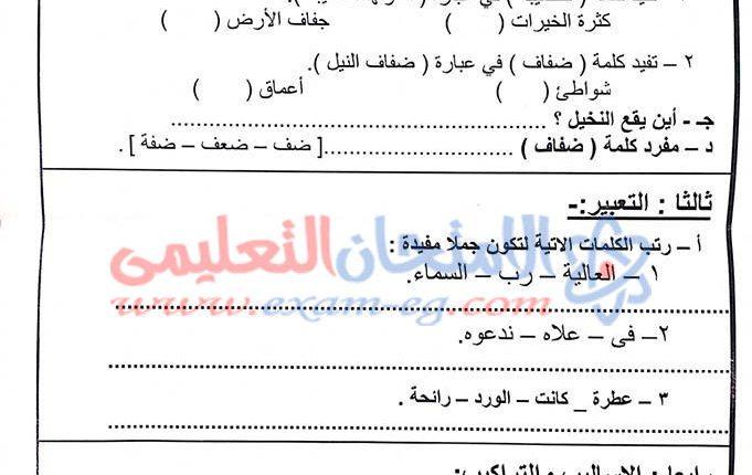 امتحان عربى تانية ابتدائى العريش
