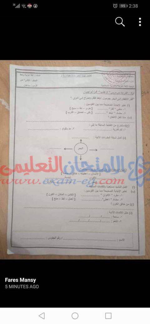 امتحان عربى تانية ابتدائى المنتزة