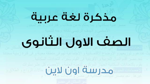 مذكرة لغة عربية الصف الاول الثانوى