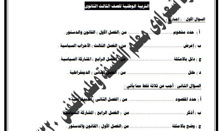 مواصفات الورقة الامتحانية فى التربية الوطنية للصف الثالث الثانوى 2019