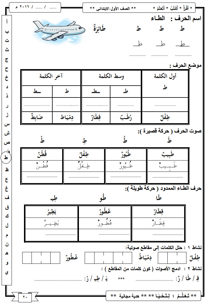 اللغة العربية لاولى ابتدائى