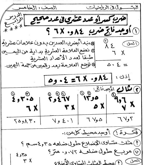 ملزمة رياضيات خامسة ابتدائي ترم اول