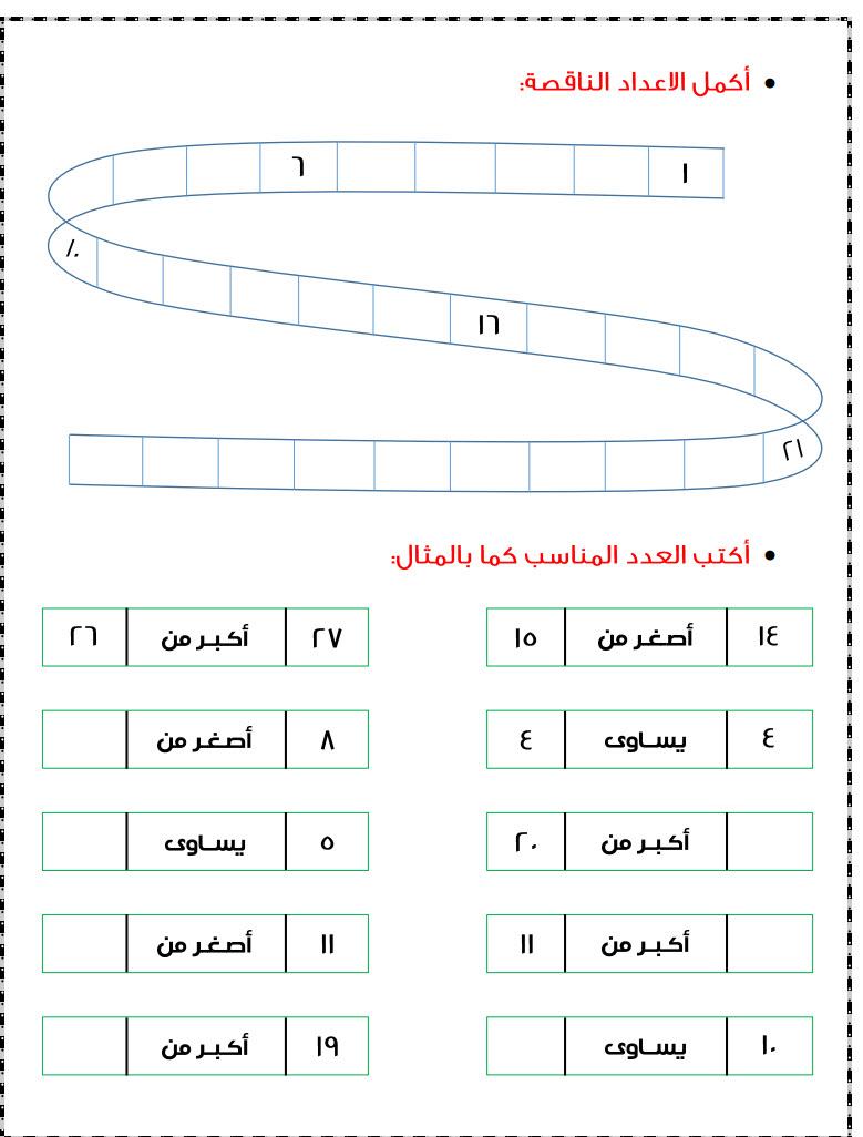 ملزمة رياضيات للصف الاول الابتدائى