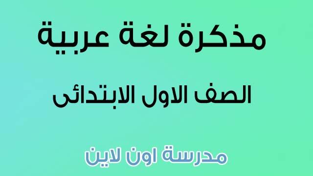 ملزمة عربى اولى ابتدائى